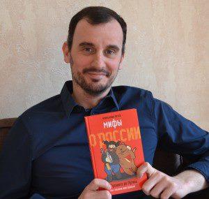 Выход в свет новой книги Александра Латсы `Мифы о России. От Грозного до Путина. Мы глазами иностранцев`