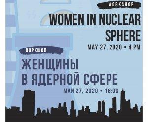 Воркшоп «Женщины в ядерной сфере»
